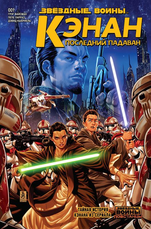 Звёздные войны. Кэнан 1: Последний падаван, часть 1. Бой