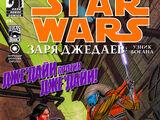 Звёздные войны. Заря джедаев 9: Узник Богана, часть 4