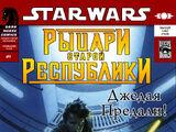 Звёздные войны. Рыцари Старой Республики 1: Посвящение, часть 1