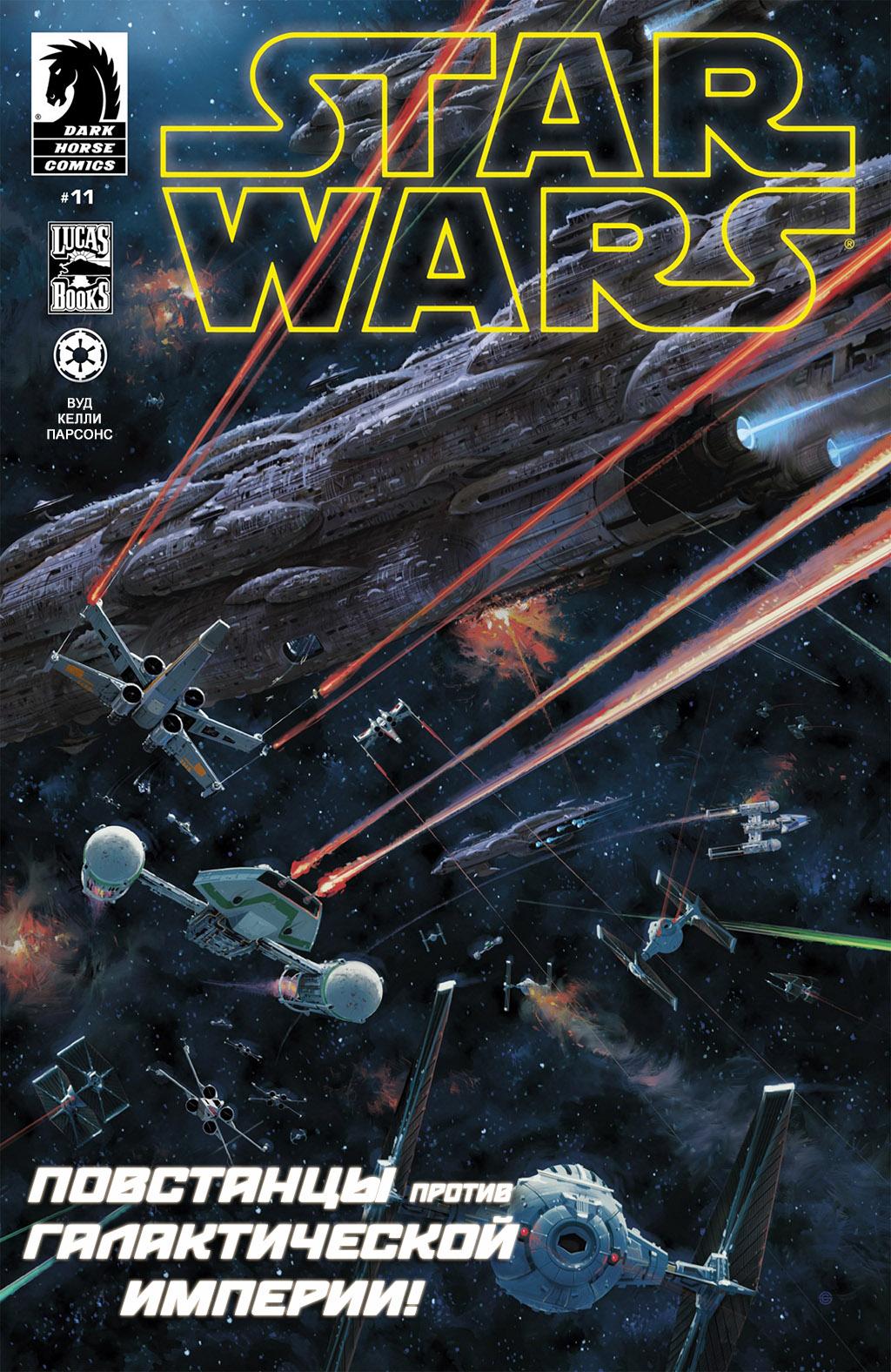 Звёздные войны 11: Из руин Альдераана, часть 5