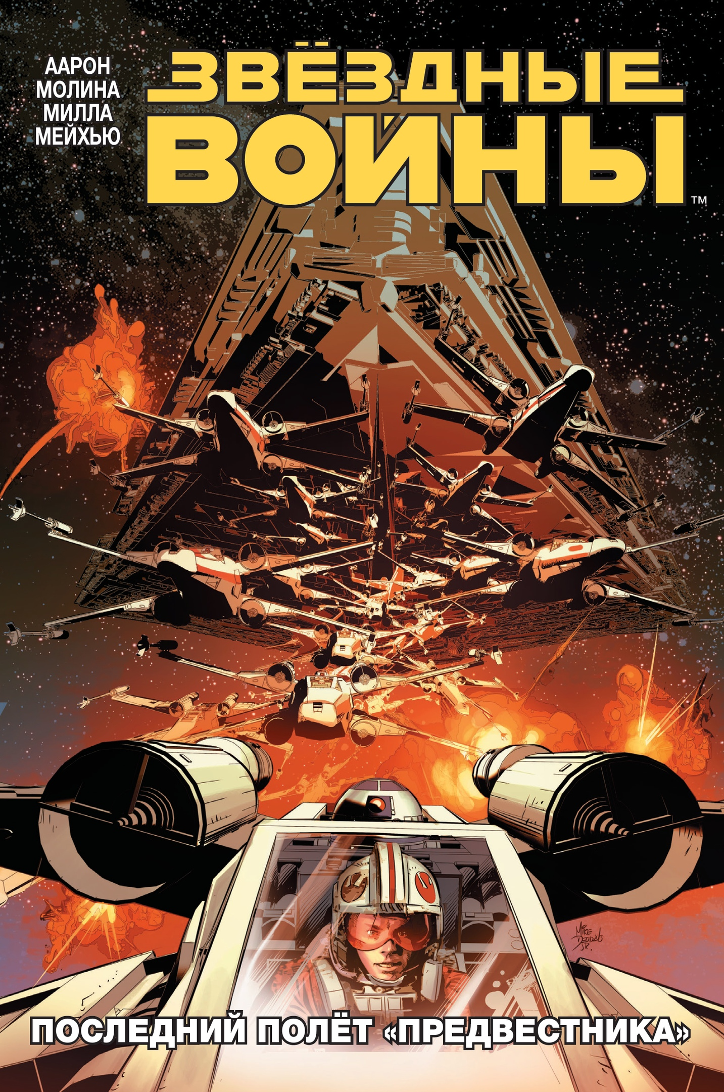 Звёздные войны: Выпуск 4 — Последний полёт «Предвестника»
