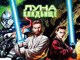 Звёздные войны. Республика 51: Новое лицо войны, часть 1