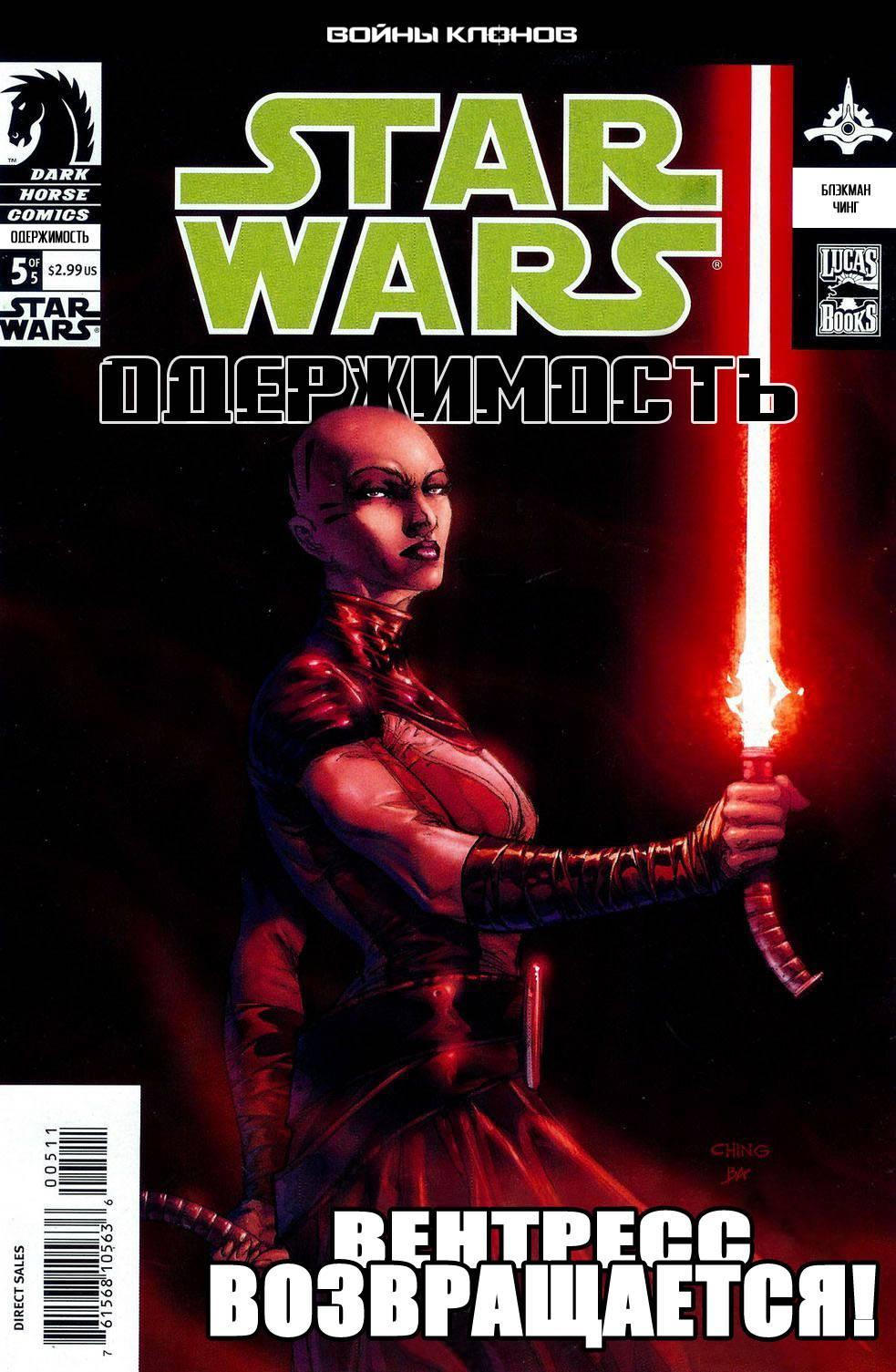 Звёздные войны: Одержимость, часть 5