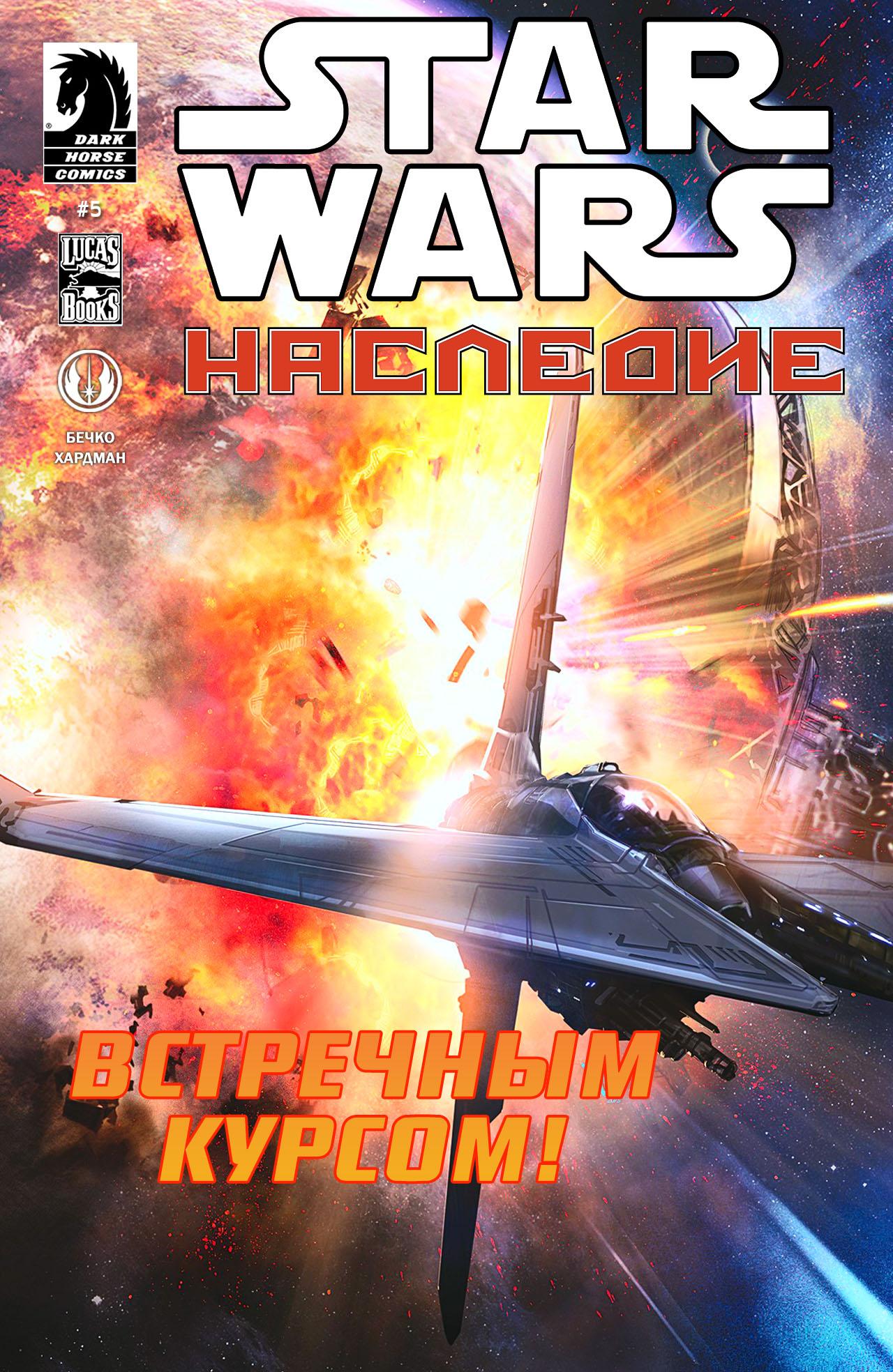 Звёздные войны. Наследие 5: Пленница плавающего мира, часть 5