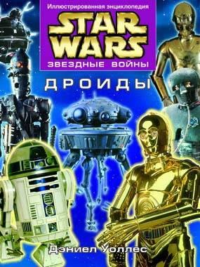 Sw droids.jpg