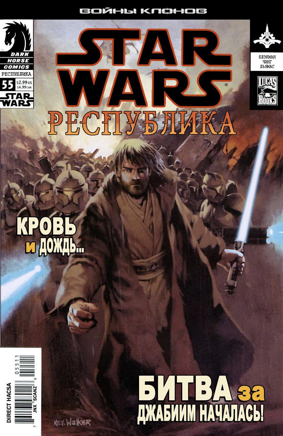 Звёздные войны. Республика 55: Битва за Джабиим, часть 1