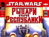Звёздные войны. Рыцари Старой Республики 14: Дни страха, часть 2