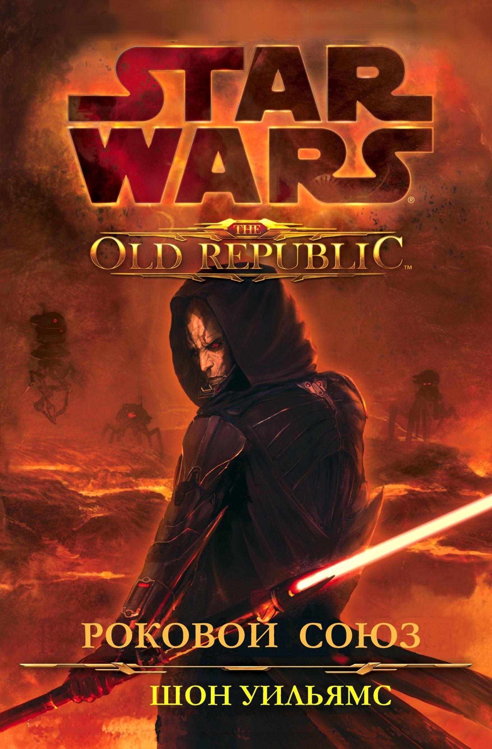 Звёздные войны. Старая Республика: Роковой альянс