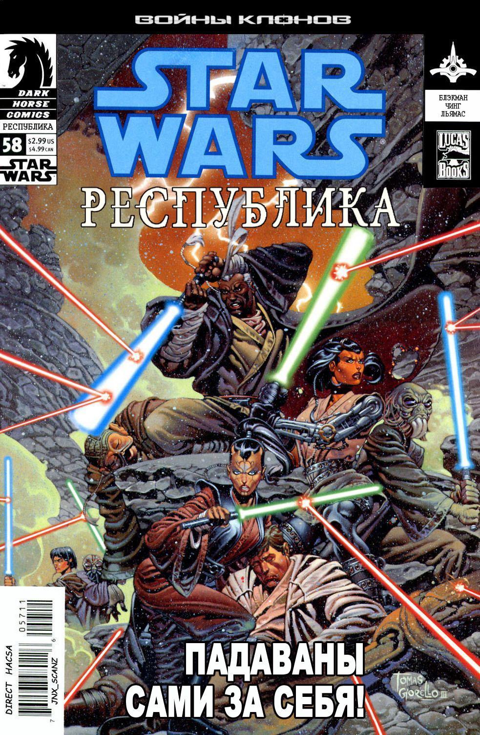 Звёздные войны. Республика 57: Битва за Джабиим, часть 3