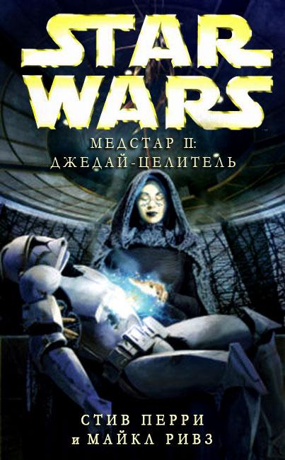 Медстар II: Джедай-целитель