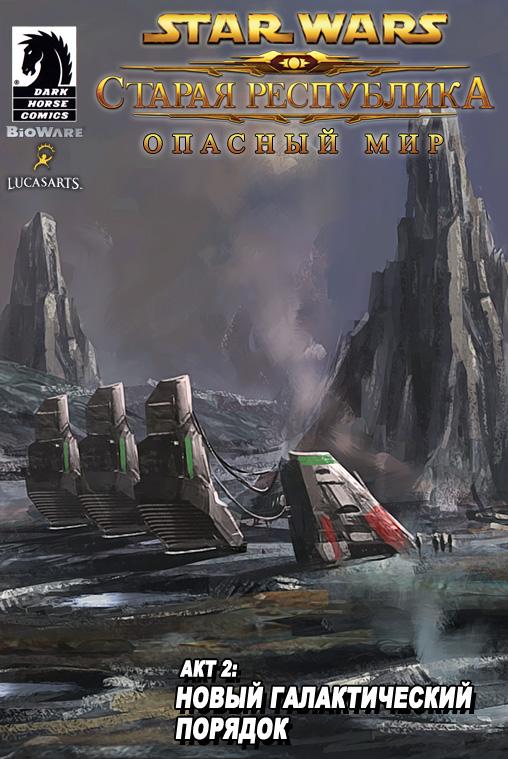 Звёздные войны. Старая Республика: Опасный мир, Акт 2: Новый галактический порядок