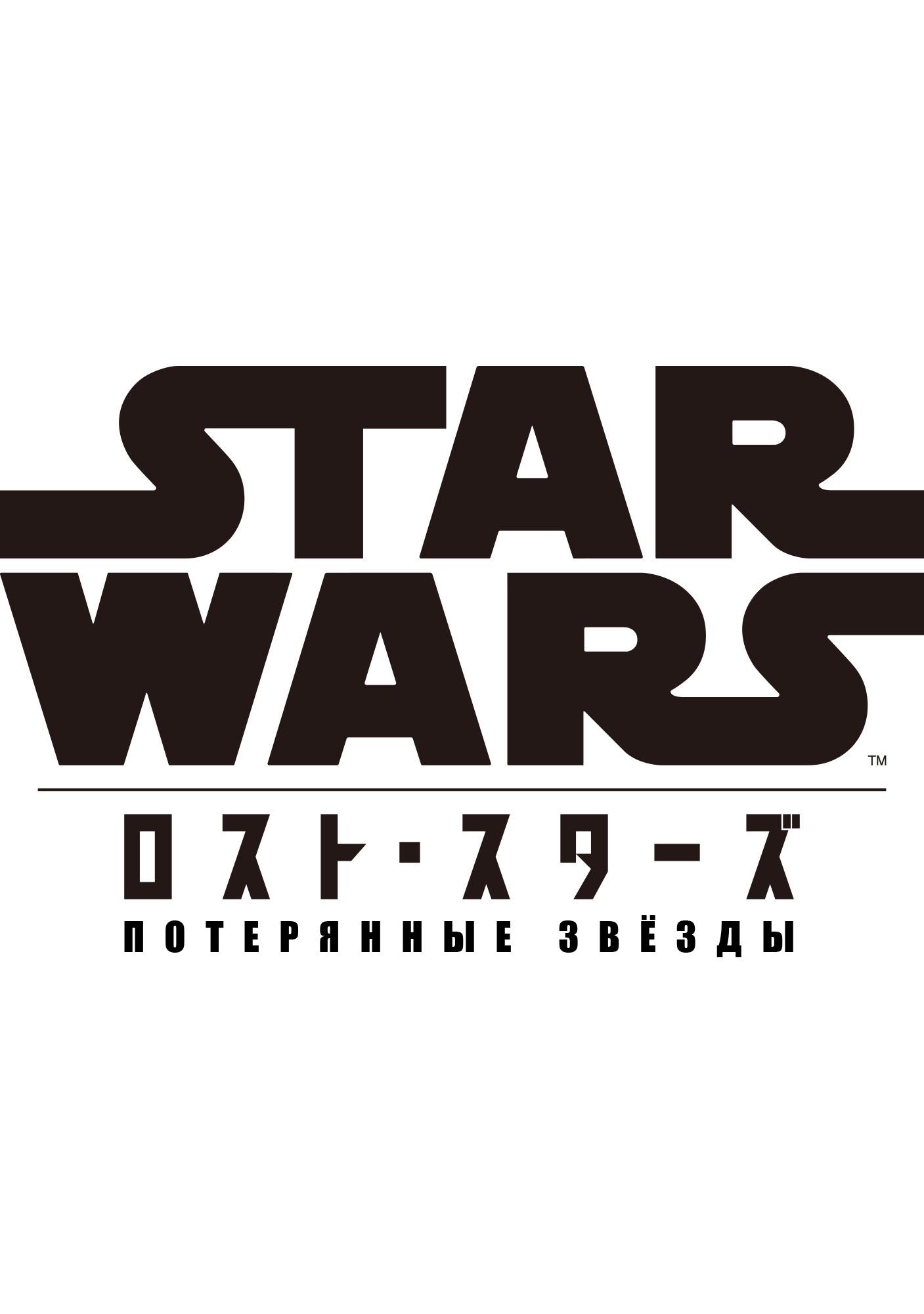 Звёздные войны. Потерянные звёзды, глава 1