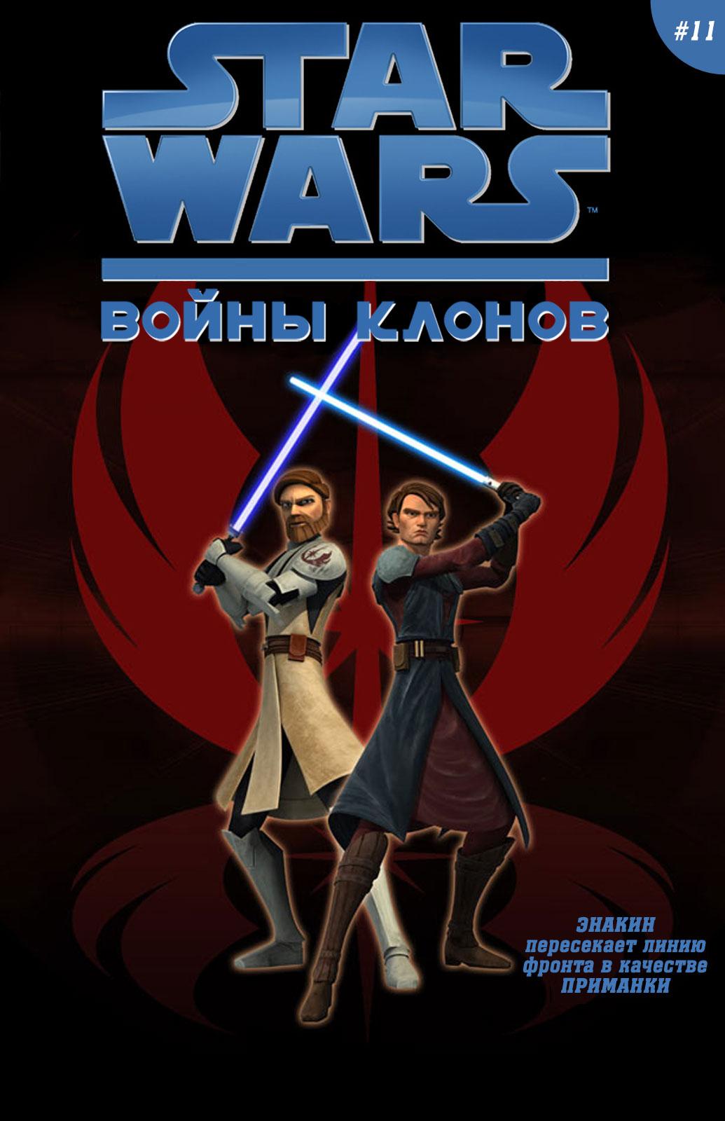 Войны клонов: Приманка