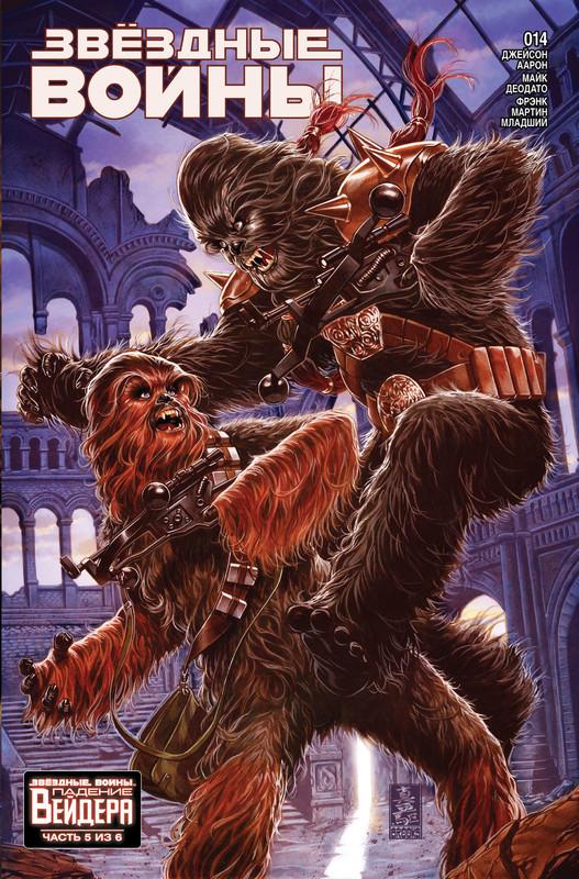 Звёздные войны 14: Крушение Вейдера, часть 5