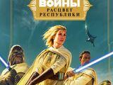 Расцвет Республики: Свет джедаев