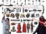Звёздные войны: Визуальная энциклопедия