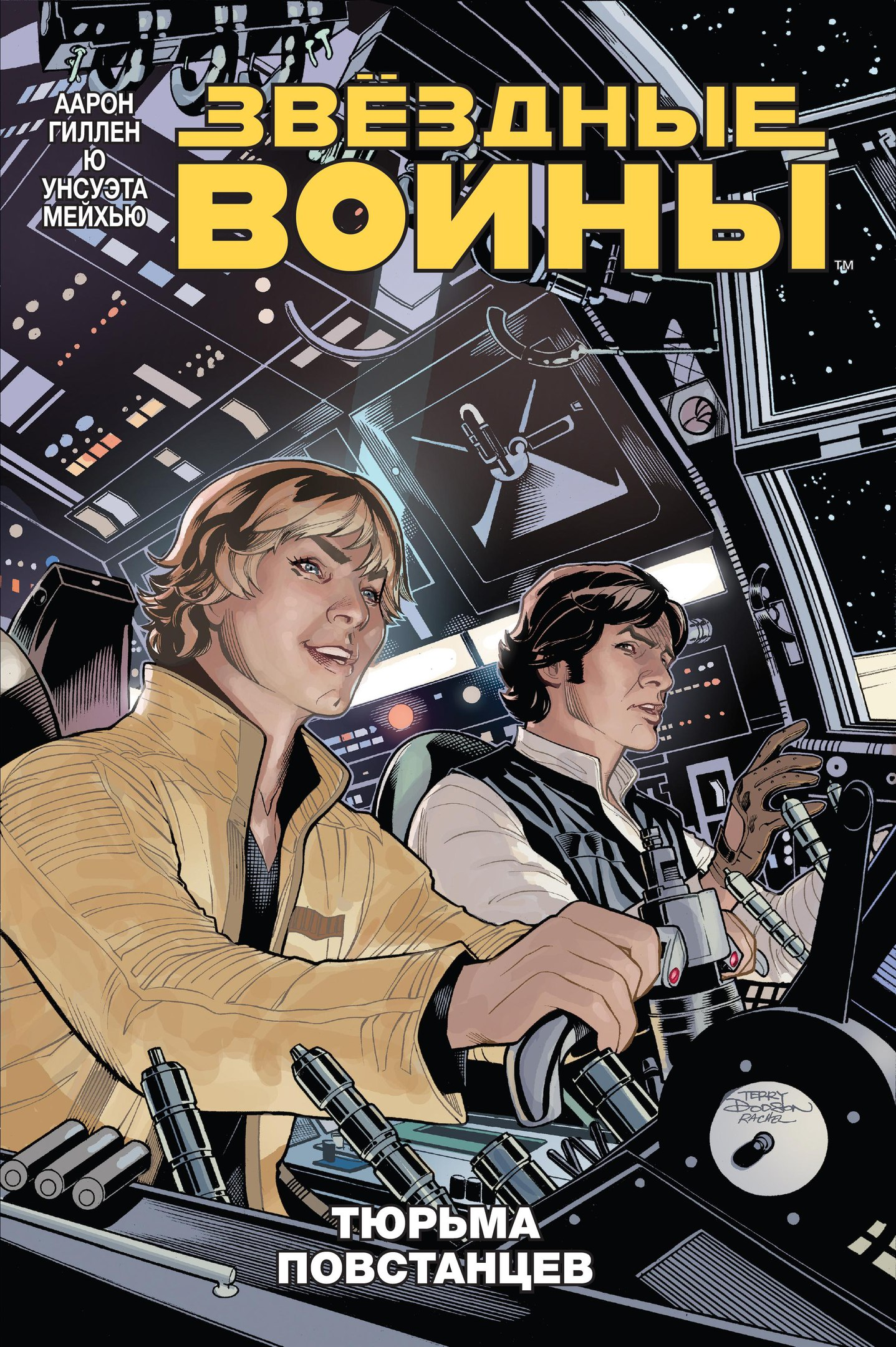 Звёздные войны: Выпуск 3 — Тюрьма повстанцев