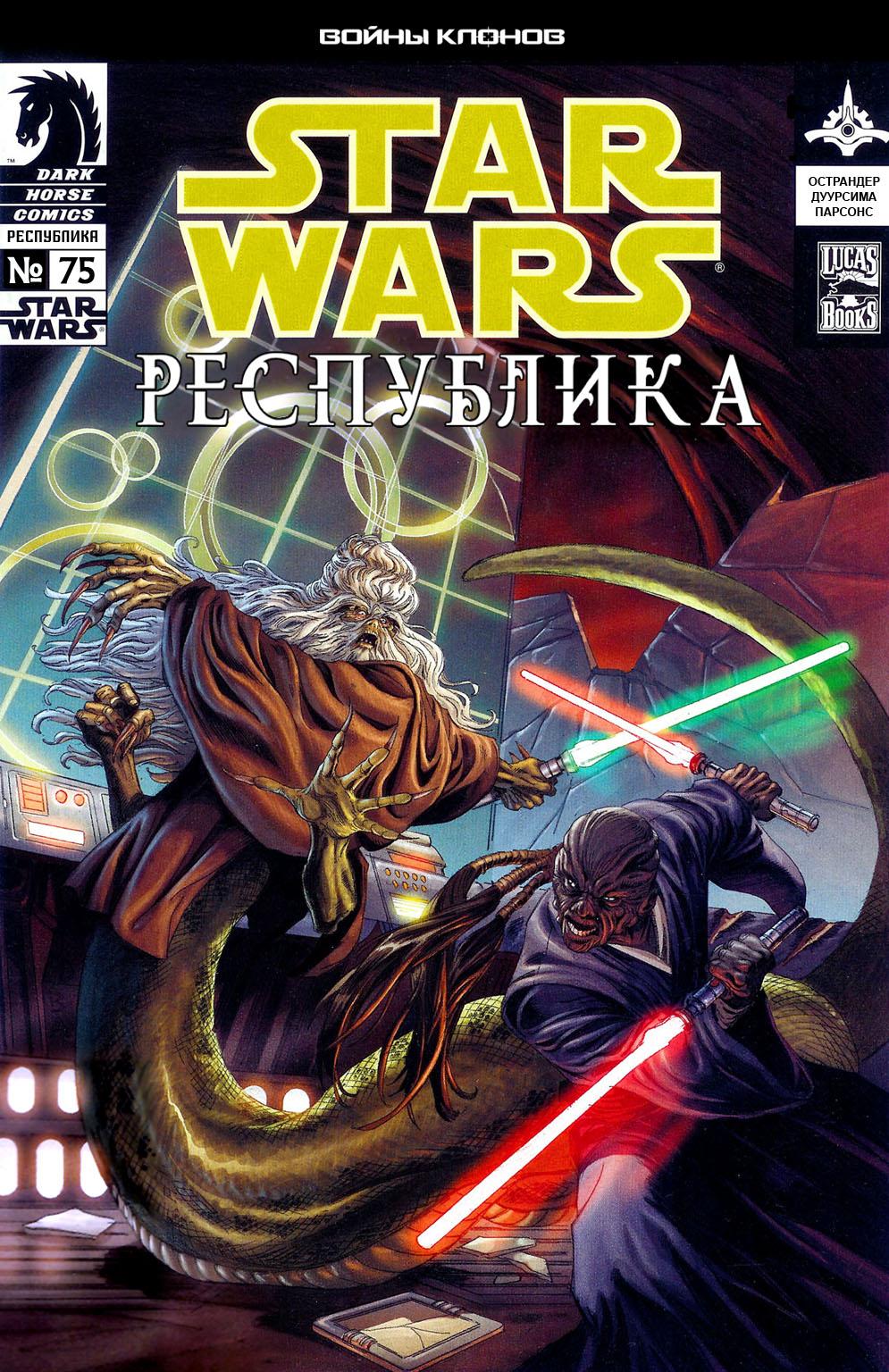 Звёздные войны. Республика 75: Осада Салукемая, часть 2