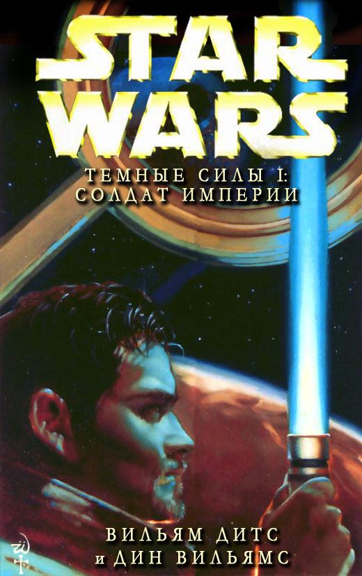 Тёмные силы: Солдат Империи