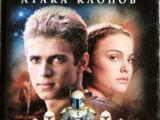 Звёздные войны. Эпизод II: Атака клонов (роман)