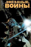 Star Wars 27 RU