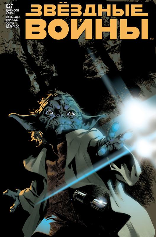 Звёздные войны 27: Тайная война Йоды, часть 2