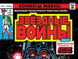 Звёздные войны, выпуск 4: В борьбе против Дарта Вейдера