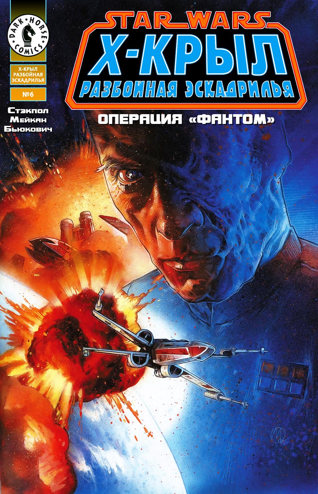 X-wing. Разбойная эскадрилья 6: Операция «Фантом», часть 2