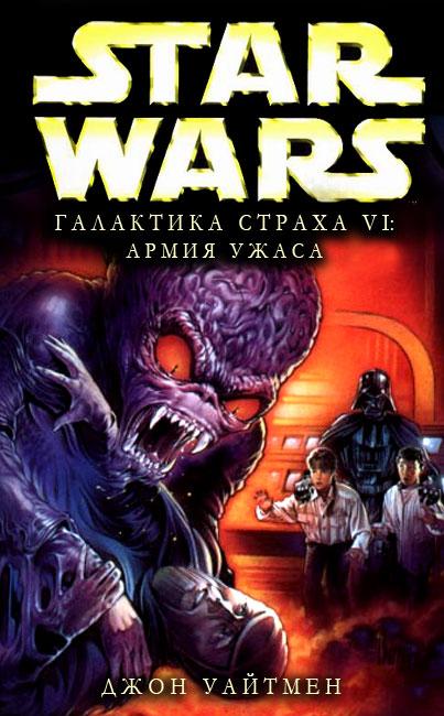 Галактика страха: Армия ужаса