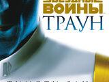Траун (роман)