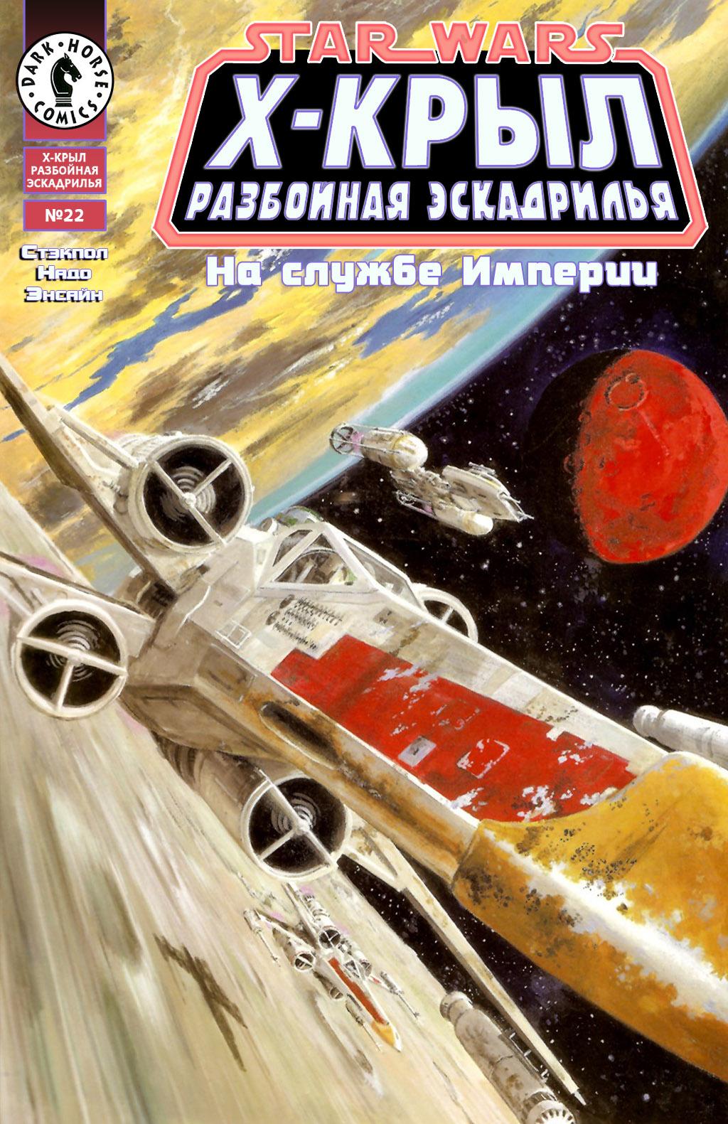 X-wing. Разбойная эскадрилья 22: На службе Империи, часть 2