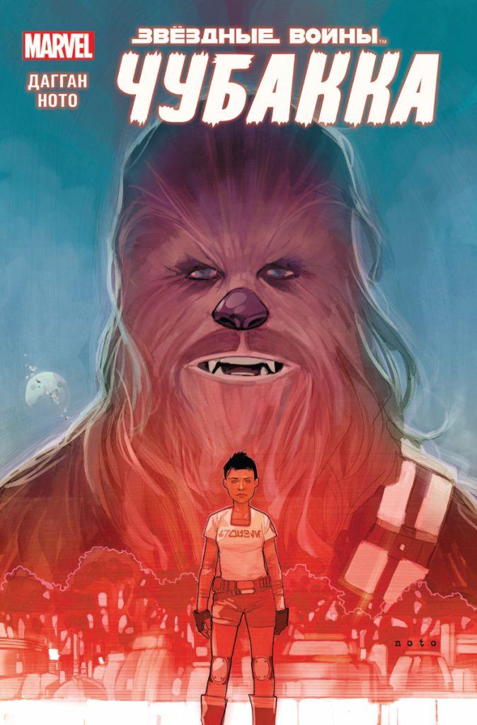 Звёздные войны: Чубакка (сборник, 2016)