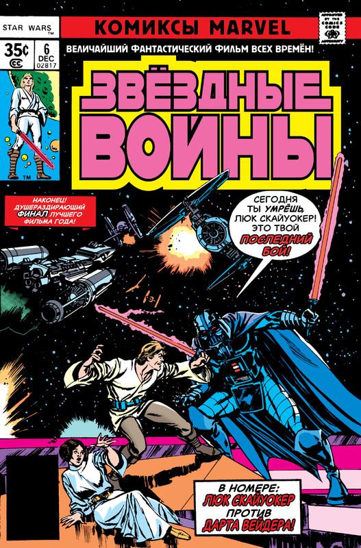 Звёздные войны, выпуск 6: Это... последняя глава?