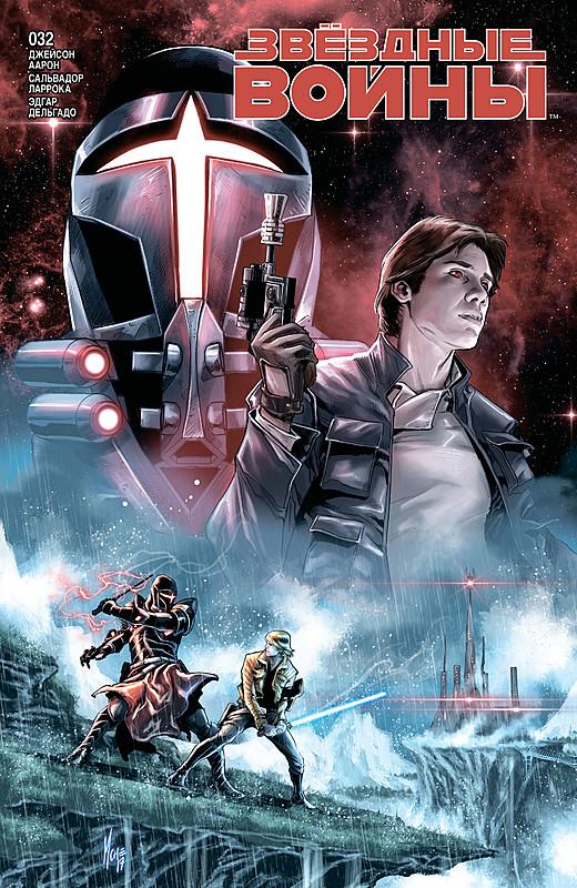 Звёздные войны 32: Кричащая цитадель, часть 4