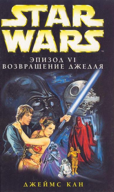 Звёздные войны. Эпизод VI: Возвращение джедая (роман)