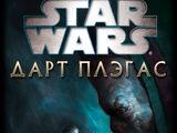 Звёздные войны: Дарт Плэгас
