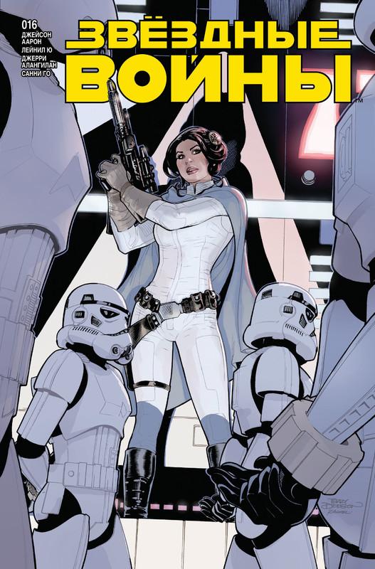Звёздные войны 16: Тюрьма повстанцев, часть 1