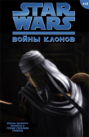 Войны клонов: Грёзы генерала Гривуса