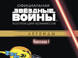 Звёздные войны. Официальная коллекция комиксов, выпуск 1: Классика, часть 1