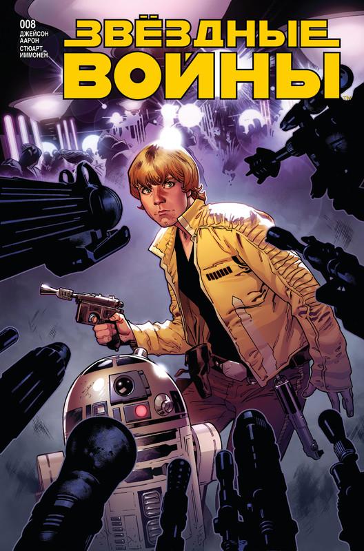Звёздные войны 8: Столкновение на луне контрабандистов, часть 1