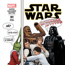 Star Wars Marvel 2015 Jaxxon Variant.jpg