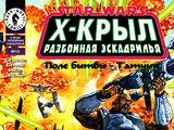 X-wing. Разбойная эскадрилья 12: Поле битвы — Татуин, часть 4