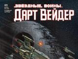 Звёздные войны. Дарт Вейдер 25: Конец игр, часть 6