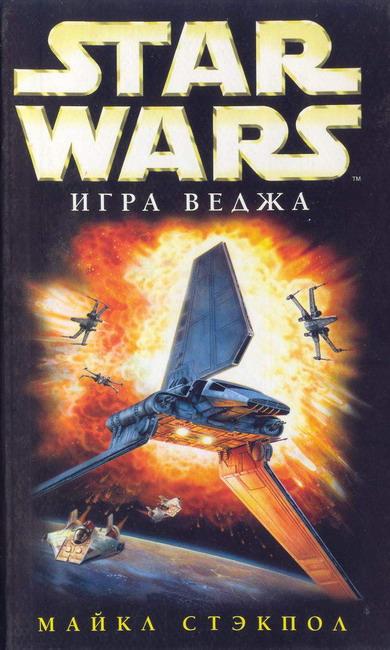 X-wing: Игра Веджа