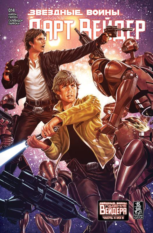Звёздные войны. Дарт Вейдер 14: Крушение Вейдера, часть 4