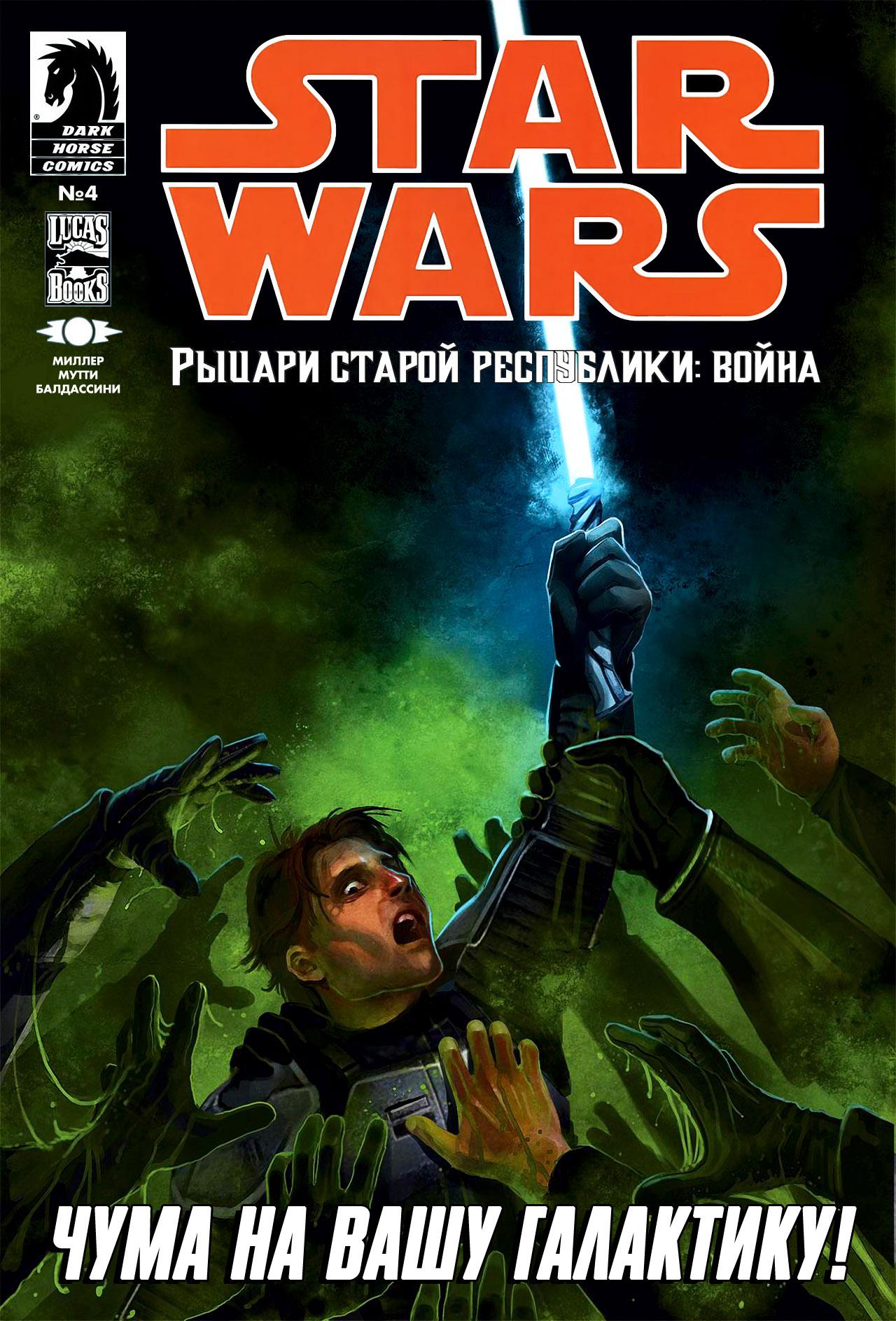 Звёздные войны. Рыцари Старой Республики: Война, часть 4