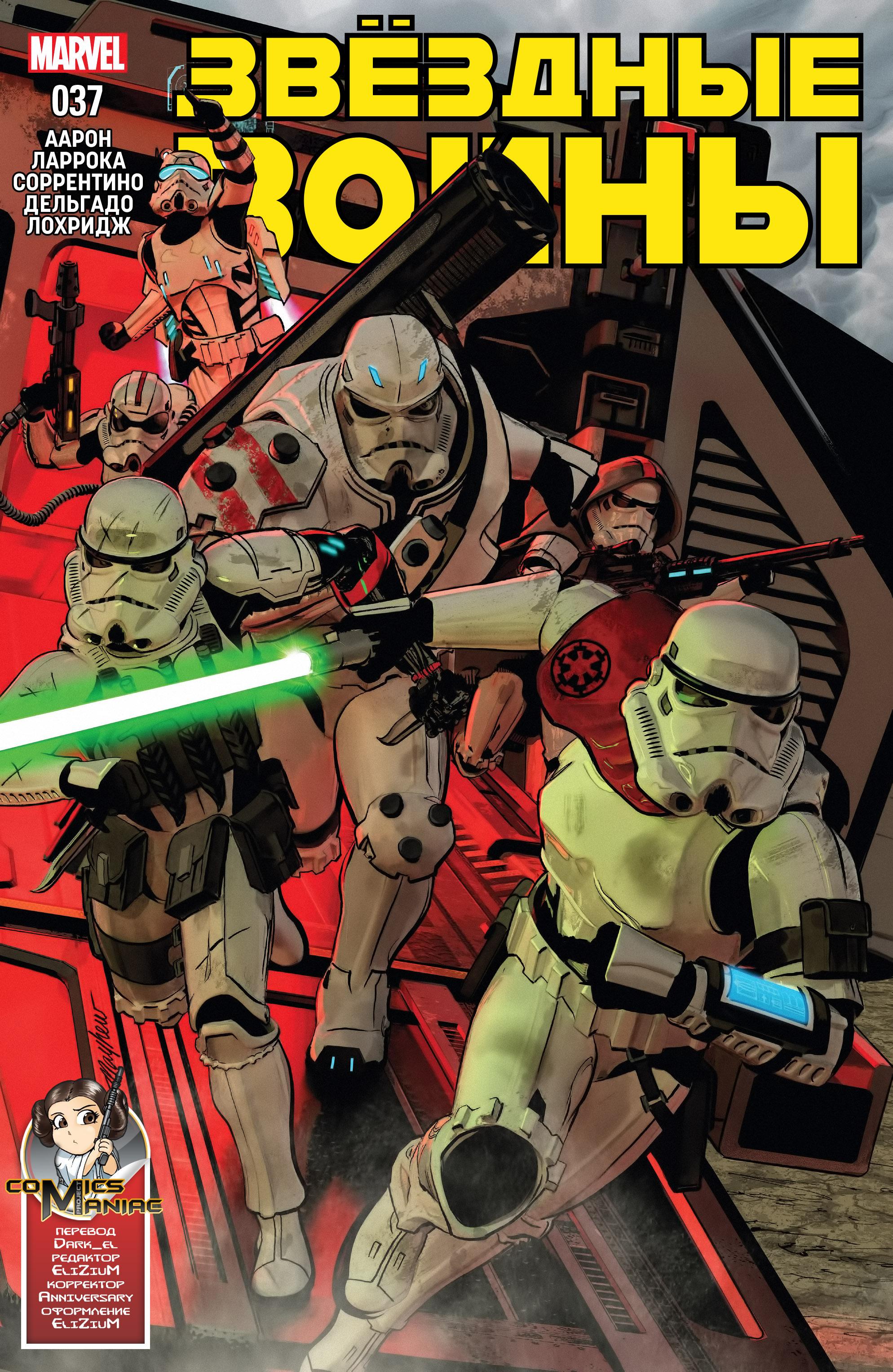 Звёздные войны 37: Имперская гордость
