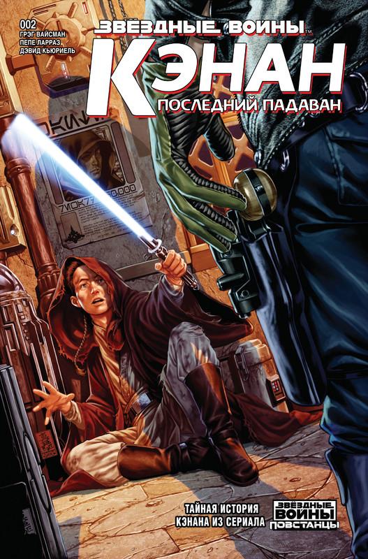 Звёздные войны. Кэнан 2: Последний падаван, часть 2. Побег