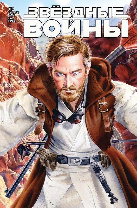 Звёздные войны 15: Из записок старого Бена Кеноби