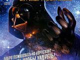 Звёздные войны: Дарт Вейдер и тюрьма-призрак, часть 1